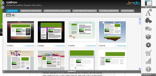 Панель управления сайтов в конструкторе Jimdo