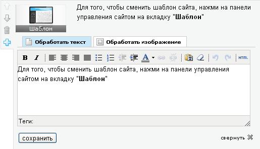 Окно редактирования контента